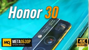 Обзор Honor 30 8/128GB. Недофлагман или народный смартфон