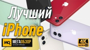 Лучший iPhone. Apple iPhone 11 64GB
