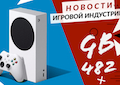 Новая статья: Gamesblender  482: Xbox Series X и S / Prince of Persia: The Sands of Time / POSTAL: Brain Damaged