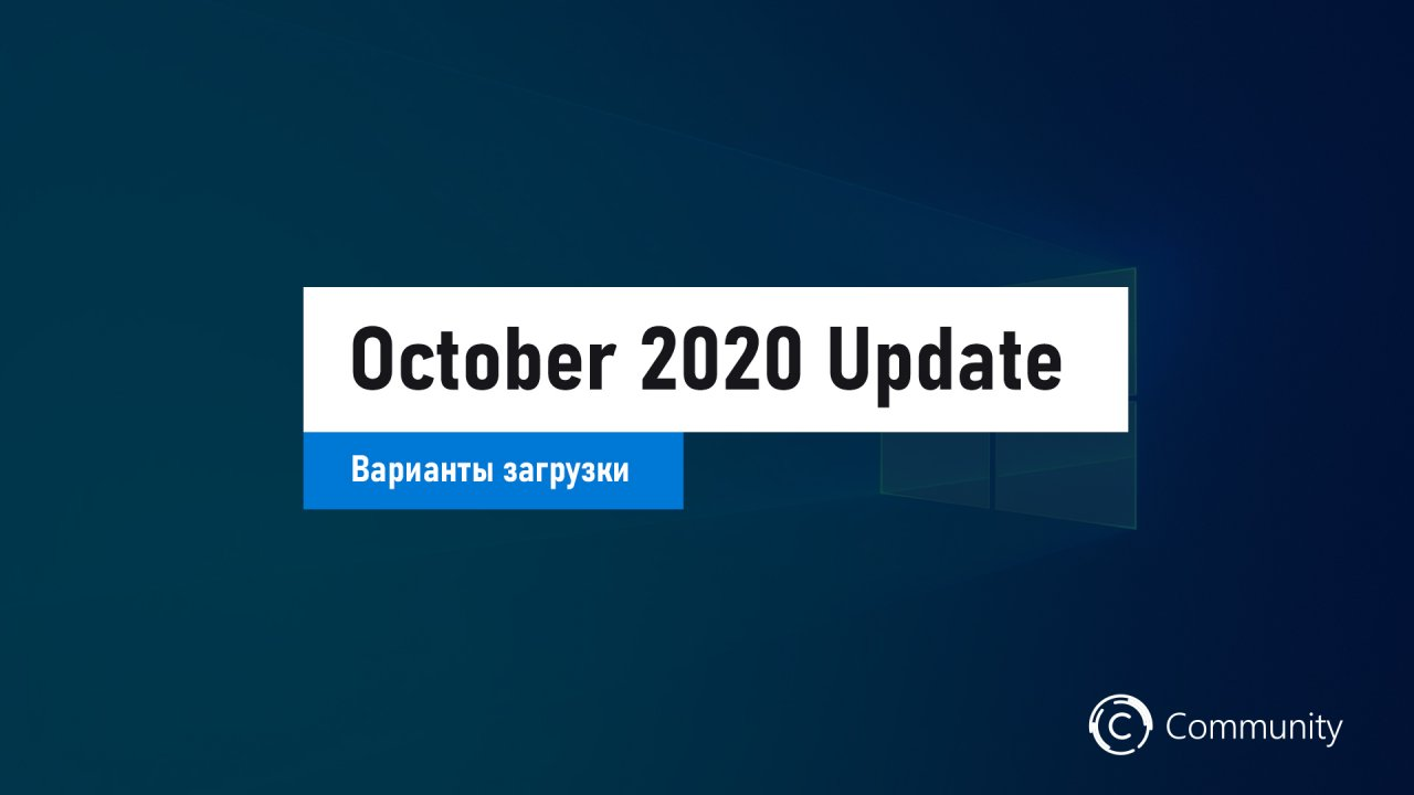 Варианты загрузки Windows 10 October 2020 Update