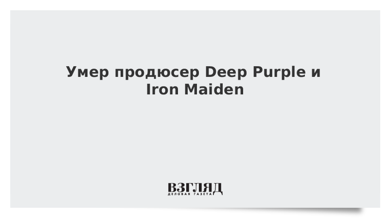 Умер продюсер Deep Purple и Iron Maiden